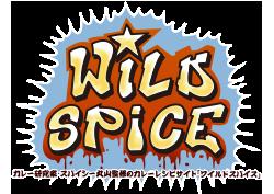 スパイシー丸山の「Wild Spice」 – カレーレシピのワイルド・スパイス