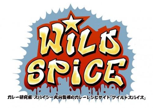 WILDSPICEロゴ
